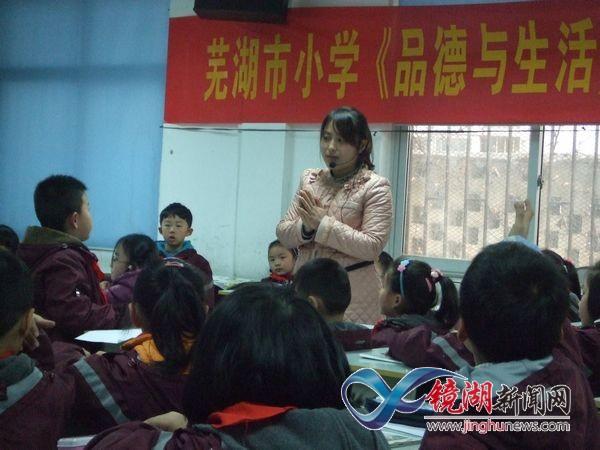 芜湖市小学品德与生活优质课比赛在镜湖区举行