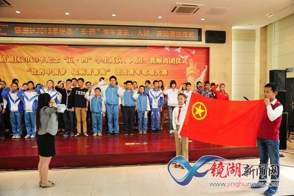 镜湖区:我的中国梦 唱响青春曲