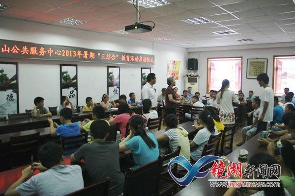 """中国梦""""暑期三结合教育工作启"""