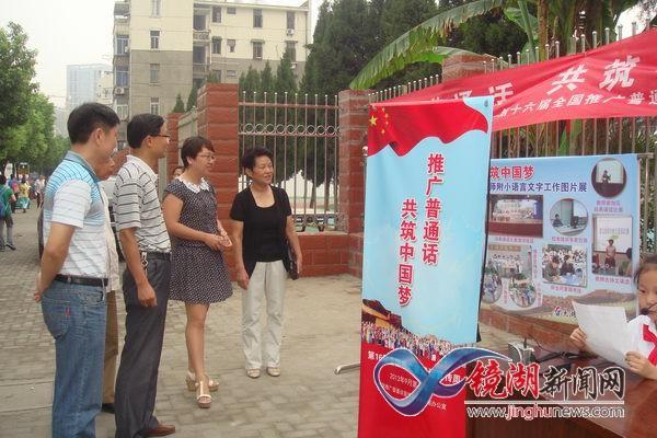 宣传贯彻落实《中华人民共和国国家通用语言文字法》