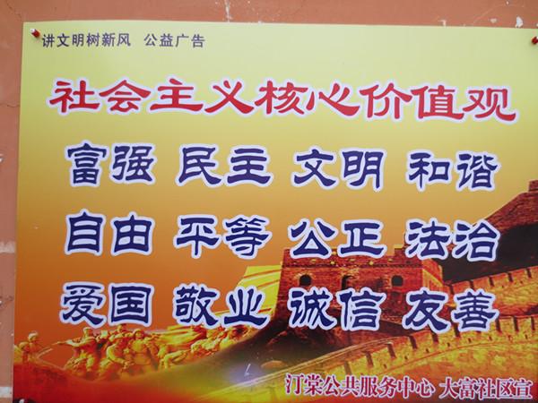 中国梦 友善宣传画报