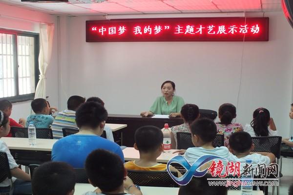 """芜宁路开展""""中国梦 我的梦""""才艺展示活动"""