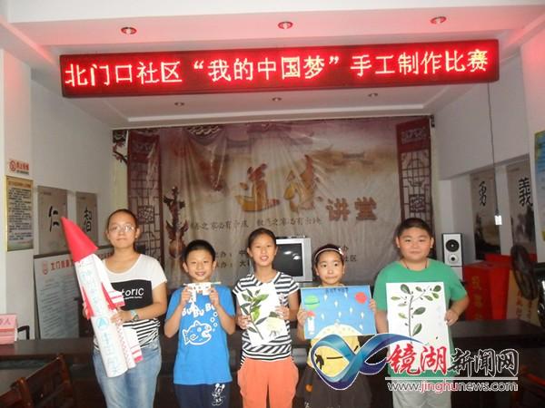 """北门口社区举办""""我的中国梦""""手工制作比赛"""