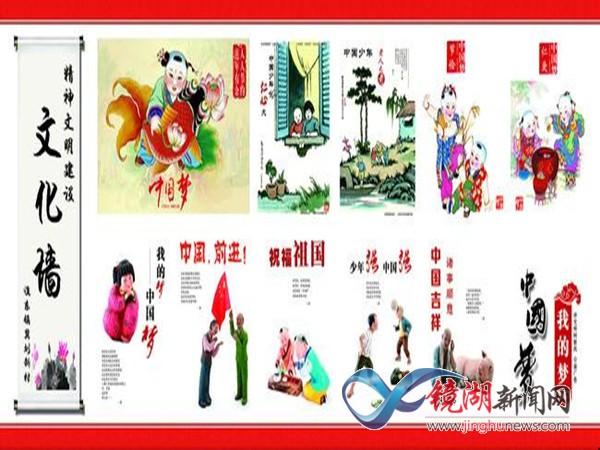 中国梦文化墙_文化软实力与中国梦