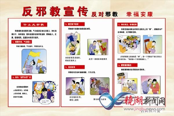 杏园社区开展春节前反邪教警示教育宣传活动