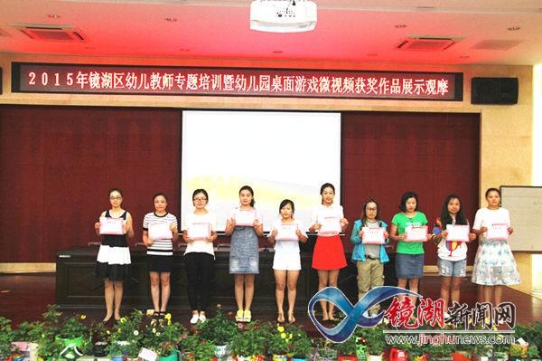 镜湖区举行2015年幼儿园教师专题培训暨幼儿园桌面微