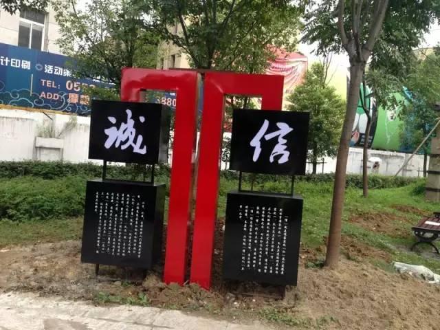 """镜湖区核心价值观主题公园""""寓教于景"""""""