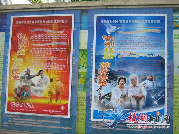 生殖健康文化室和计生宣传展板